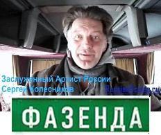 """""""ФАЗЕНДА"""" ПРИГЛАШАЕТ В СКАЛЕЮ!"""