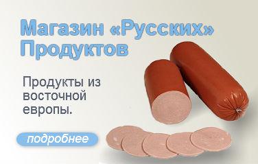 """МАГАЗИН """"РУССКИХ"""" ПРОДУКТОВ (продукты из восточной европы)"""