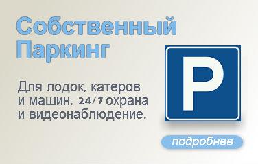 СОБСТВЕННЫЙ ПАРКИНГ для лодок, катеров и машин. 24/7 охрана и видеонаблюдение