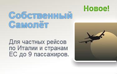 СОБСТВЕННЫЙ САМОЛЁТ для частных рейсов по Италии и странам ЕС до 9 пассажиров