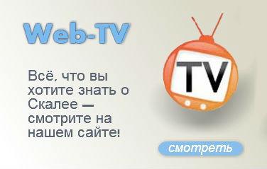 WEB-TV Всё, что вы хотите знать о Скалее - смотрите на нашем сайте!