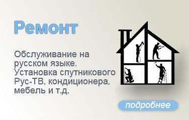 РЕМОНТ вашей недвижимости, установка спутникового Рус-ТВ, кондиционера, мебель и т.д.