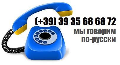 Звоните нам!