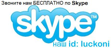 Звоните нам по Skype!