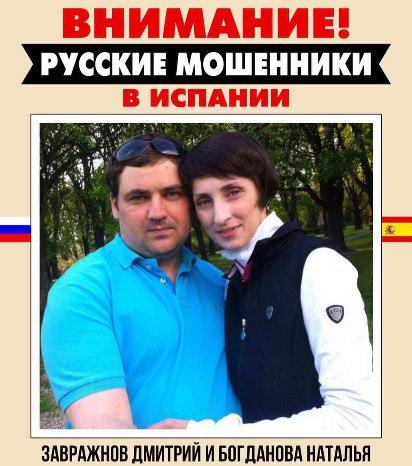 Дмитрий Завражнов и Богданова Наталья