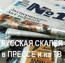 """""""Русская Скалея"""" в Прессе и на ТВ"""