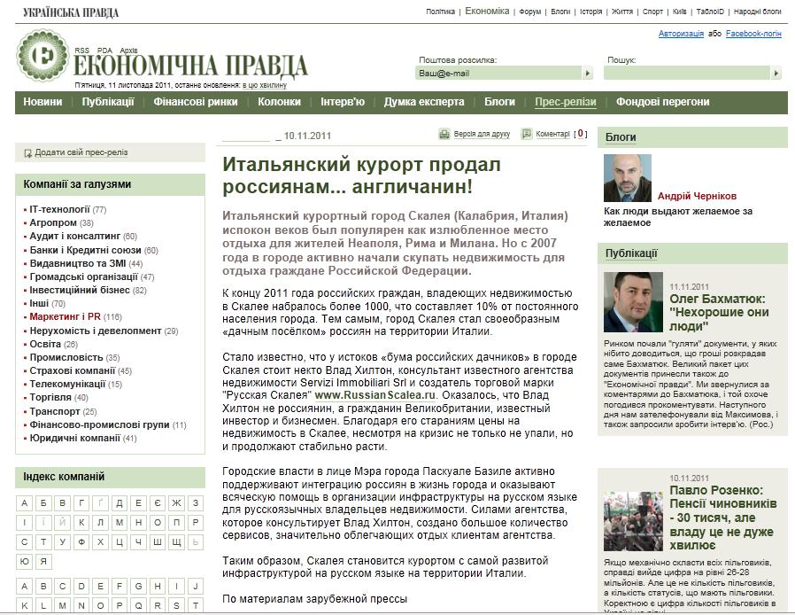 """УВЕЛИЧИТЬ - статья в газете""""Украинская Правда"""""""