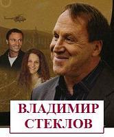 """ВЛАДИМИР СТЕКЛОВ РЕКОМЕНДУЕТ """"RussianScalea.ru"""""""